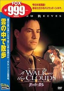 雲の中で散歩 [DVD]