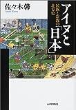 アイヌと「日本」—民族と宗教の北方史