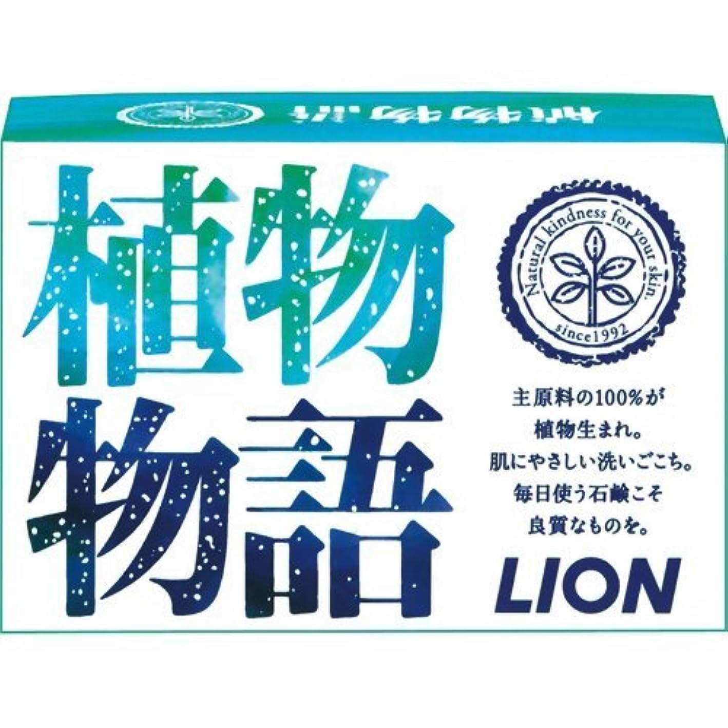 群集限りなく疑い者ライオン 植物物語 化粧石鹸  1個