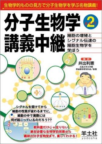 分子生物学講義中継〈Part2〉細胞の増殖とシグナル伝達の細胞生物学を学ぼうの詳細を見る