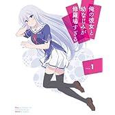 俺の彼女と幼なじみが修羅場すぎる 1(完全生産限定版) [DVD]