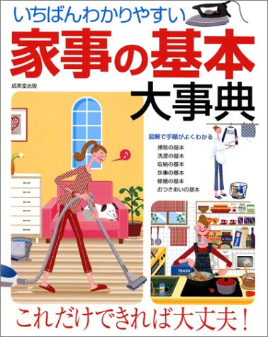 いちばんわかりやすい家事の基本大事典の詳細を見る