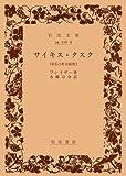 サイキス・タスク―俗信と社会制度 (岩波文庫)