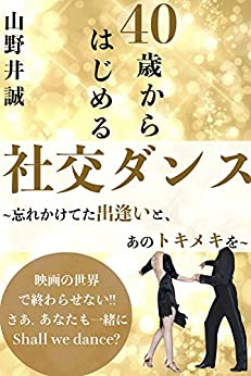 [山野井 誠]の40歳からはじめる社交ダンス: 忘れかけてた出逢いと、あのトキメキを