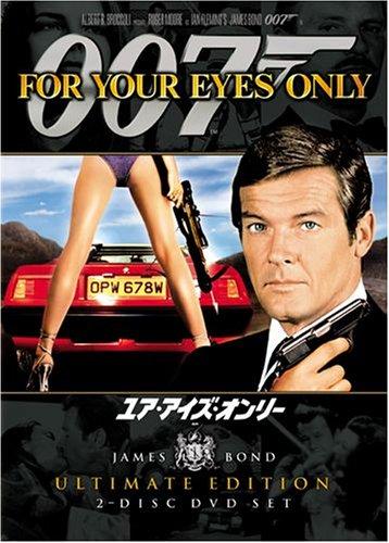 007 ユア・アイズ・オンリー アルティメット・エディション [DVD]の詳細を見る