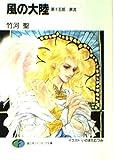 風の大陸〈第15部〉奔流 (富士見ファンタジア文庫)