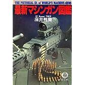 最新マシンガン図鑑 (徳間文庫)