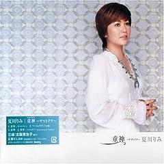 夏川りみ「ファムレウタ(子守唄)」のジャケット画像