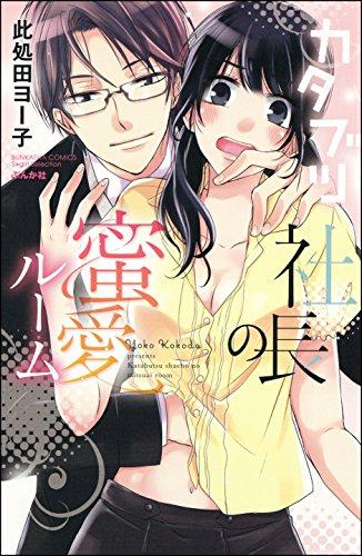 カタブツ社長の蜜愛ルーム (無敵恋愛S*girl) -