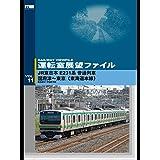 運転室展望ファイルVOL.11 /JR東日本 E231系普通列車 国府津~東京