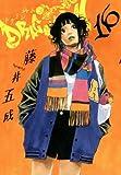 DRAGON JAM 16 (ビッグコミックス)
