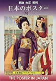 明治大正昭和 日本のポスター (京都書院アーツコレクション)