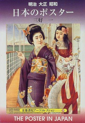 明治大正昭和 日本のポスター (京都書院アーツコレクション)の詳細を見る