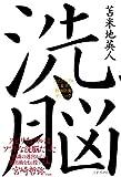 洗脳 ~スピリチュアルの妄言と精神防衛テクニック~