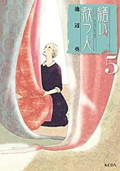[池辺葵]の繕い裁つ人(5) (Kissコミックス)
