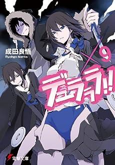 デュラララ!!×9 (電撃文庫)
