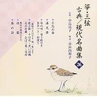 箏・三弦 古典/現代名曲集(26)