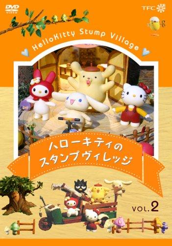 ハローキティのスタンプヴィレッジ VOL.2 [DVD]