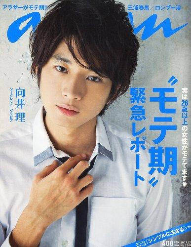 an・an (アン・アン) 2011年 2/9号 [雑誌]の詳細を見る