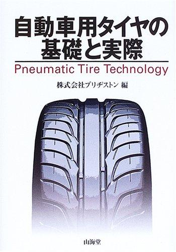 自動車用タイヤの基礎と実際 (MECHANISM SERIES)の詳細を見る