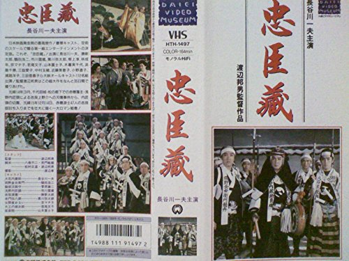 忠臣蔵 [VHS]