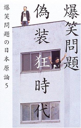 偽装狂時代 (爆笑問題の日本原論 (5))の詳細を見る