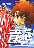 青空 5: 傷と怒り (ビッグコミックス)