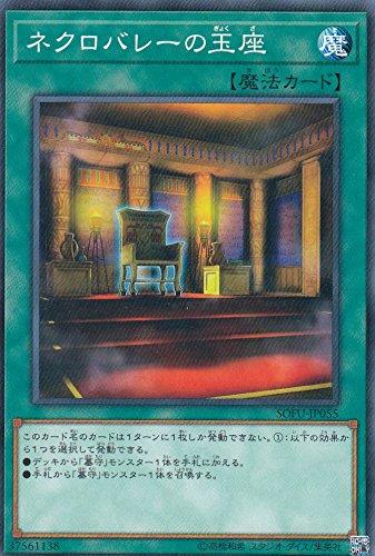 遊戯王 SOFU-JP055 ネクロバレーの玉座 (日本語版 ノーマル) ソウル・フュージョン