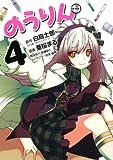 のうりん (4) (ヤングガンガンコミックス)