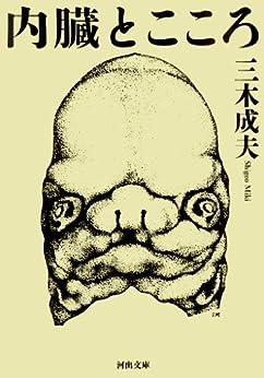 [三木成夫]の内臓とこころ (河出文庫)