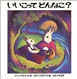 いいこってどんなこ? [大型本] / ジーン モデシット (著); ロビン スポワート (イラスト); Jeanne Modesitt, Robin Spowart (原著); もき かずこ (翻訳); 冨山房 (刊)
