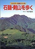 石鎚・剣山を歩く (フルカラー特選ガイド)