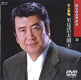 里見浩太郎 (カラオケDVD/本人歌唱)
