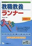 教職教養ランナー 2012年度版 (教員採用試験シリーズ システムノート) (教員採用試験シリーズシステムノート) 画像