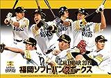 福岡ソフトバンクホークス 2019年 カレンダー 卓上 A5 CL-534
