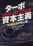 ターボ資本主義―市場経済の光と闇
