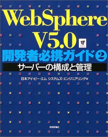 WebSphere V5.0開発者必携ガイド〈2〉サーバーの構成と管理の詳細を見る