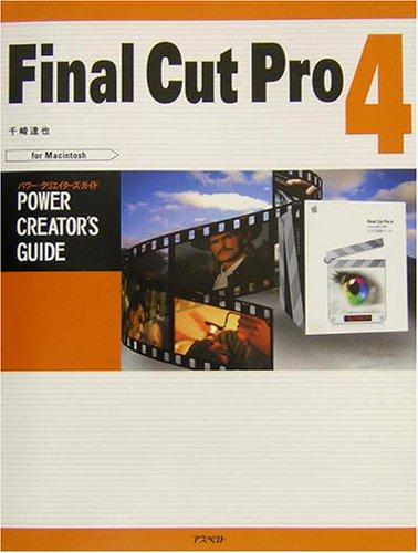 Final Cut Pro4パワー・クリエイターズ・ガイドの詳細を見る