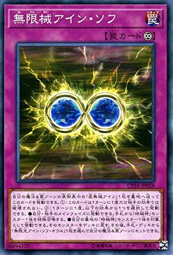 無限械アイン・ソフ ノーマル 遊戯王 コレクターズパック2018 cp18-jp028