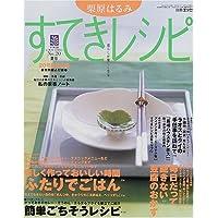 栗原はるみすてきレシピ (20) (すてき生活コーディネートマガジン (No.20))