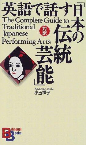 英語で話す「日本の伝統芸能」 (講談社バイリンガル・ブックス)の詳細を見る