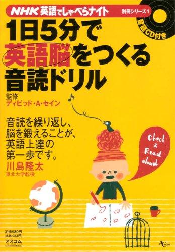 1日5分で英語脳をつくる音読ドリル (AC mook―NHK英語でしゃべらナイト別冊シリーズ (1))の詳細を見る