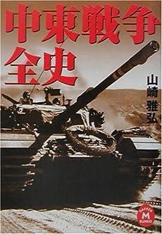 中東戦争全史 (学研M文庫)