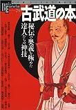 古武道の本―秘伝の奥義を極めた達人たちの神技 (New sight mook―Books esoterica)