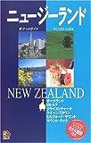 ニュージーランド ポケットガイド
