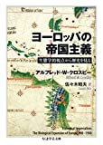 「ヨーロッパの帝国主義: 生態学的視点から歴史を見る (ちくま学芸文庫)」販売ページヘ