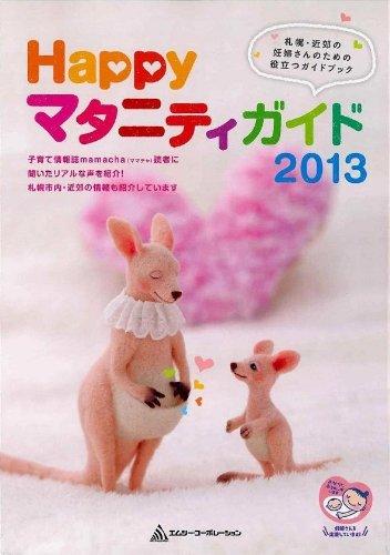 Happyマタニティガイド 2013