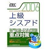 2006 上級シスアド 「専門知識+記述式問題」重点対策 (情報処理技術者試験対策書)