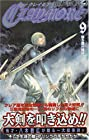 CLAYMORE 第9巻
