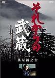 それからの武蔵 伍之巻[DVD]